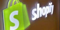 shopify教程集锦-使用Shopify建站开店的费用是多少